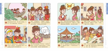 Load image into Gallery viewer, Chinese Classics Manga Series: Dream of the Red Chamber • 小朋友最喜愛的四大名著:紅樓夢