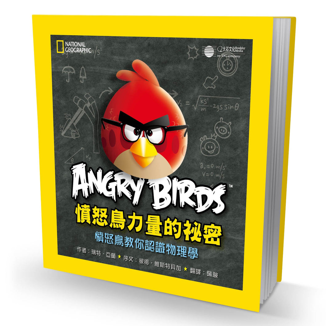 National Geographic Angry Birds Furious Forces •  國家地理 憤怒鳥 力量的秘密