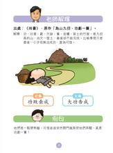 Load image into Gallery viewer, Learn Idioms with Manga • 一本正經學成語