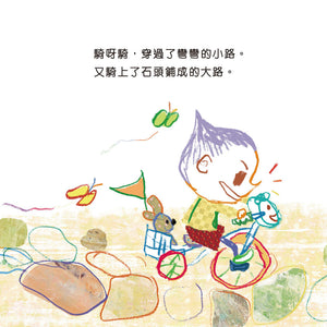 The Brave Tricycle • 勇敢的三輪車
