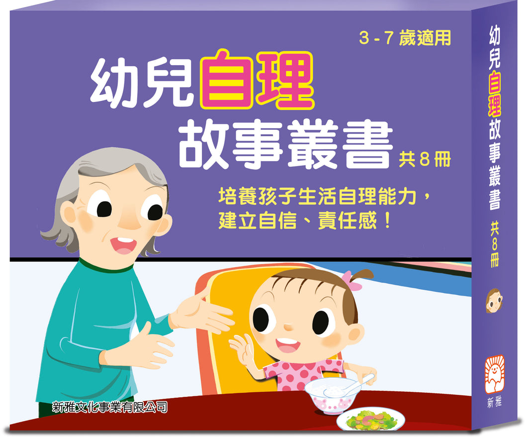 Children's Stories on Self Care (Set of 8) • 幼兒自理故事叢書 (套裝)