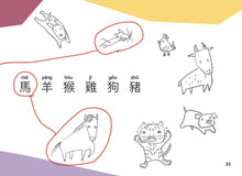 Load image into Gallery viewer, Welly Bilingual Activity Books: The Twelve Chinese Zodiac (十二生肖)