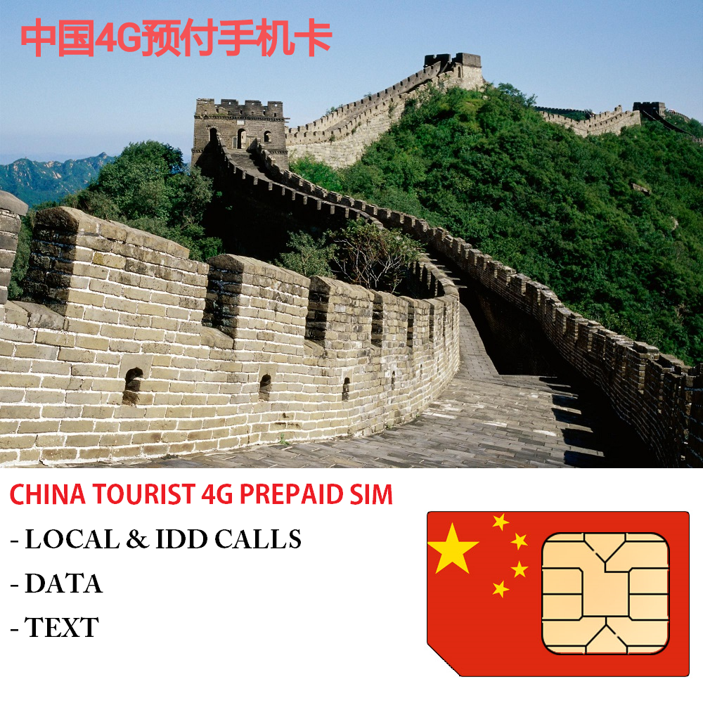 China Tourist 4G Prepaid SIM