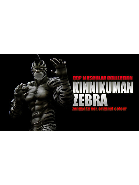 CCP Muscular Collection Vol.EX キン肉マン ゼブラ 残虐ver. (原作カラー) 【店頭展示品】