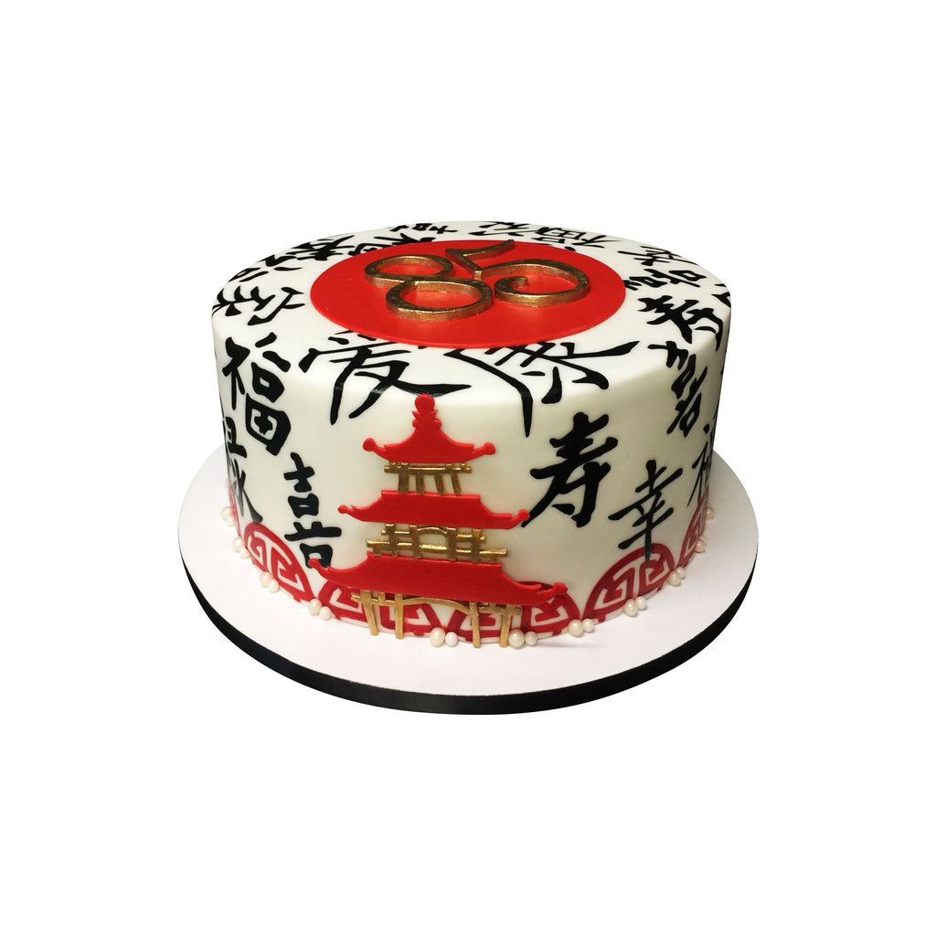 Amazing Chinese Characters Birthday Cake City Cakes Birthday Cards Printable Nowaargucafe Filternl