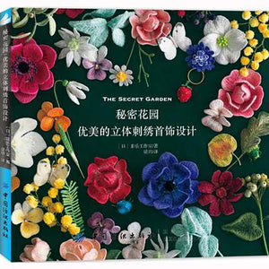 Three-dimensional embroidery jewelry design collar embroidery hand-woven three-dimensional embroidery book novice primer
