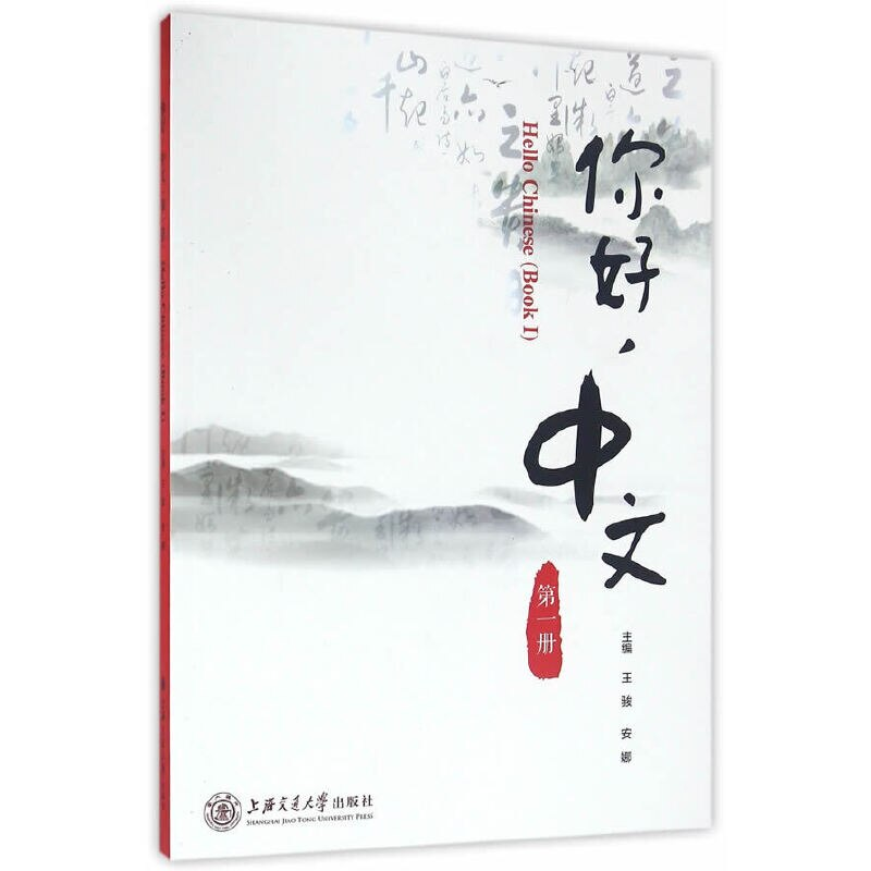 Hello Chinese Book 1  for students. Language: bilingual Chinese and English
