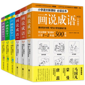 6pcs learn Chinese character and Chinese Idioms via picture hanzi Mandarin dictionary books Educational textbook Course