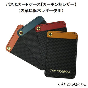 [Japanese Craftsman Made / CP] Pass Case / Card Case Carbon pattern leather and Tochigi leather / Nume leather (vegetable tannin tanned)