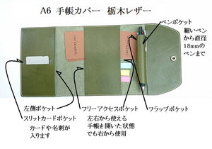 [Japanese Craftsman Made / Classic] Notebook cover A6 size / paperback book size Flap hook  (Leather tanned with vegetable tannins)