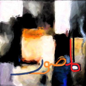 Al Musawwir - The Fashioner and Shaper of Forms - MONDA Gallery