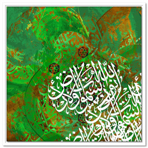 Framed Canvas Allah is the Light of the Heavens and the Earth