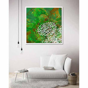 Allah is the Light of the Heavens and the Earth on living room wall