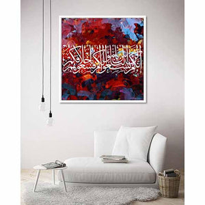 Prophet Muhammad Hadith on living room wall