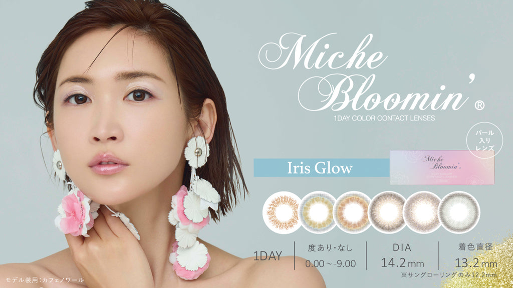 Miche Bloomin' 1day IrisGlow series