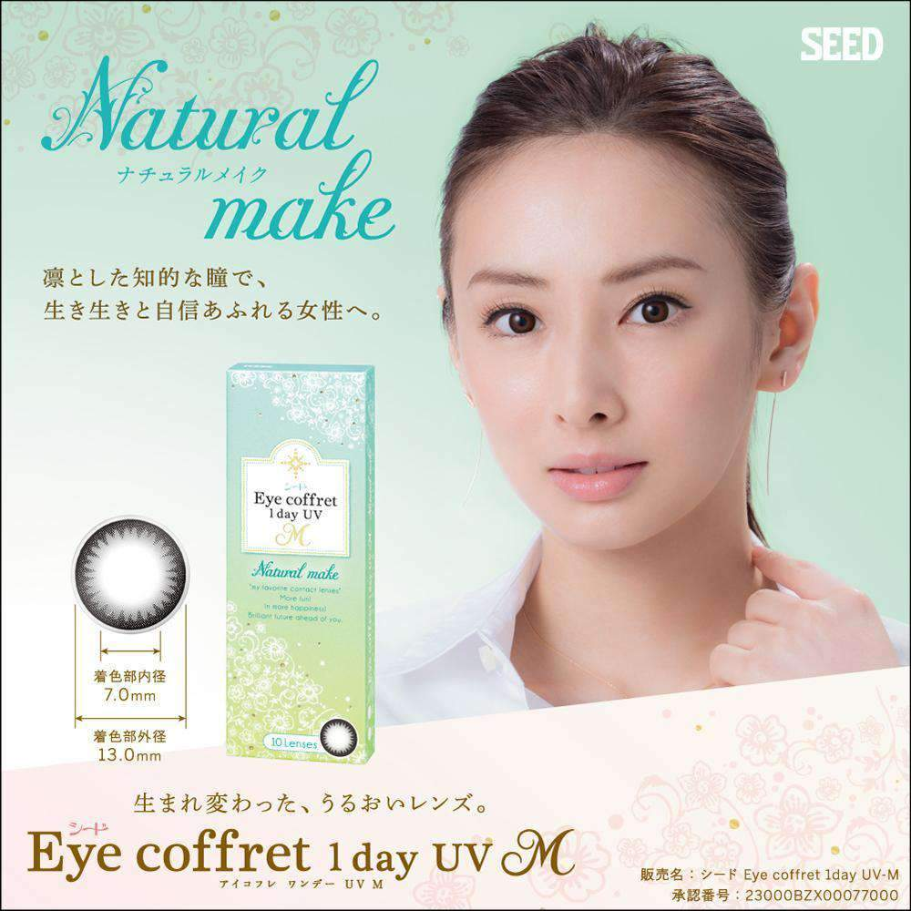 SEED Eye coffret 1day UV M | 1day 10枚入<br>ナチュラルメイク(ブラック) - Push!Color GLOBAL