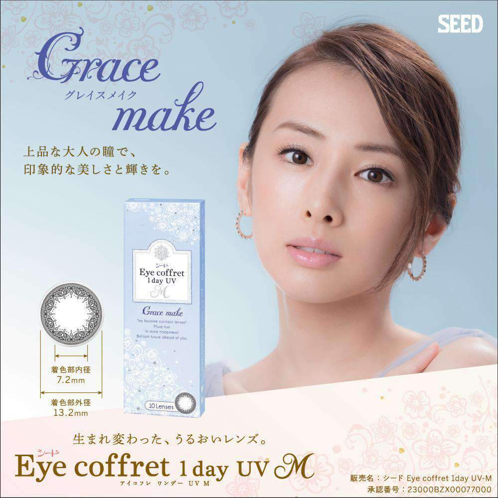SEED Eye coffret 1day UV M | 1day 10枚入<br>グレイスメイク(グレー) - Push!Color GLOBAL