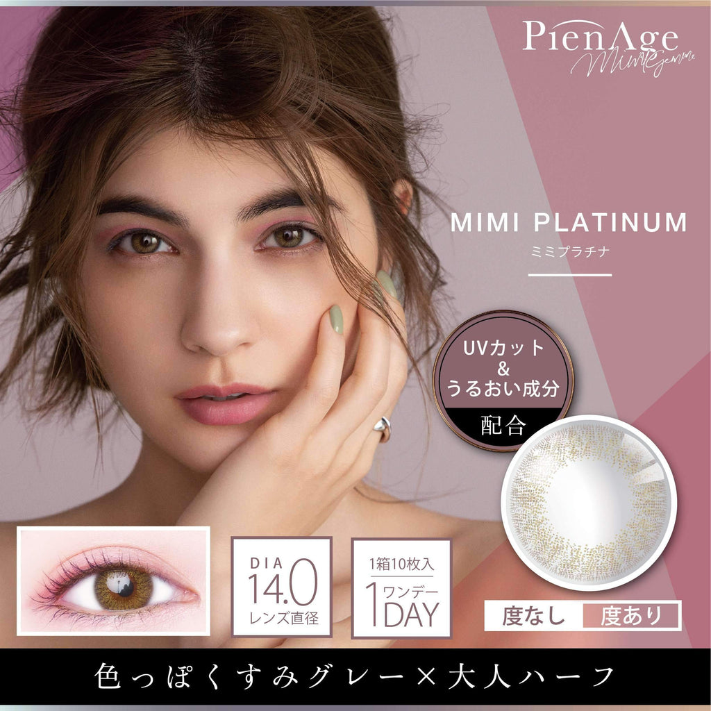PienAge mimigemme | 1day 10枚入<br>ミミプラチナ - Push!Color GLOBAL