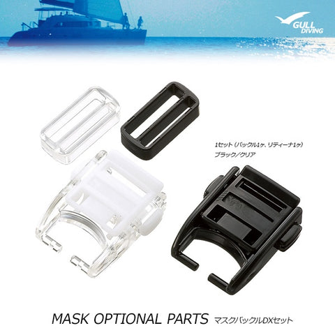 MASK BUCKLE DX