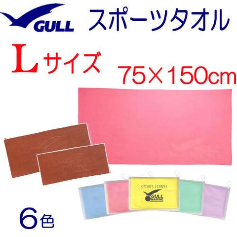 20) TOWEL-GULL