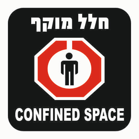 מדבקה לקסדה חלל מוקף CONFINED SPACE