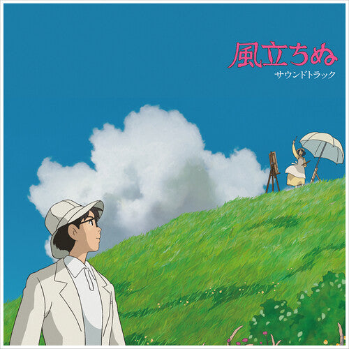 Joe Hisaishi - The Wind Rises: Soundtrack 2XLP