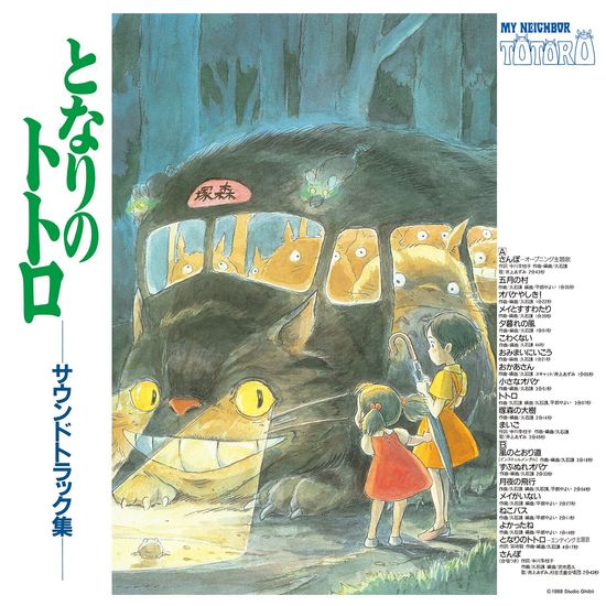 Joe Hisaishi - My Neighbor Totoro - Original Motion Picture Soundtrack LP