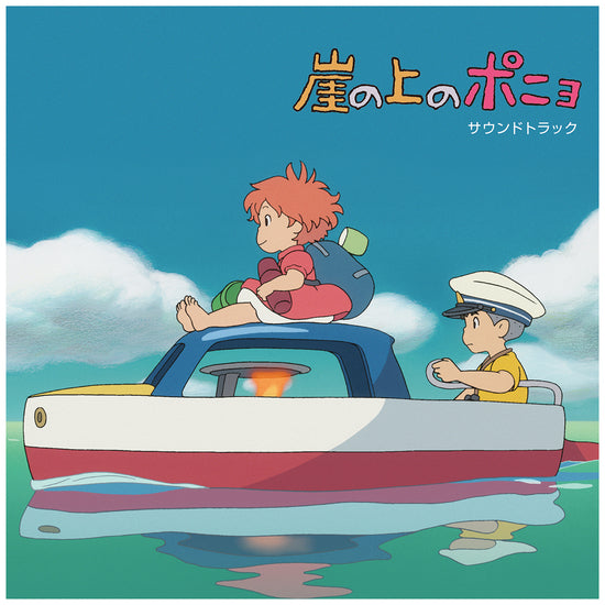 Joe Hisaishi - Ponyo On The Cliff By The Sea: Soundtrack 2XLP