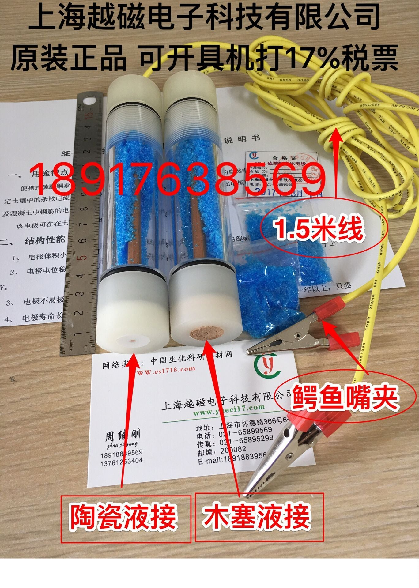 Copper Sulfate Reference Electrode Portable Copper Sulfate Electrode