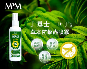 J博士 天然草本防蚊蟲噴霧100毫升 Dr J's  Natural Insect Repellent Spray Herbal 100ml