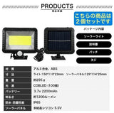 Solar light [Set of 2] Outdoor 100COB High-brightness motion sensor 1200 lumens Solar charging IP66 Waterproof Dustproof Motion detection Nighttime automatic lighting Angle adjustable