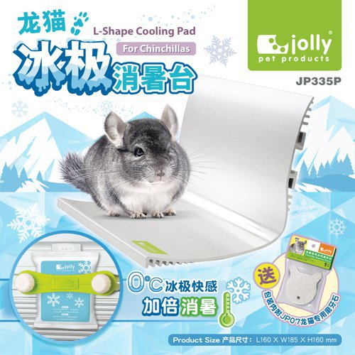 Jolly L-Shaped Cooling Plate