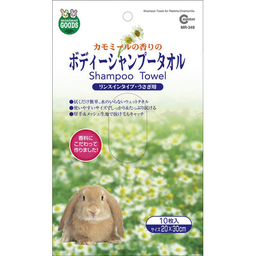 Marukan Shampoo Towel For Rabbits (Chamomile 10 Towels)