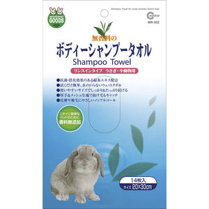 Marukan Shampoo Towel For Rabbits (Unscented 14 Towels)