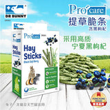Dr Bunny Procare Hay Sticks Black Goji Berry (40g)