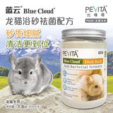 Pevita Blue Cloud Chinchilla Dust