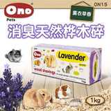 Ono Wood Shavings For Small Animal Lavender (1kg)