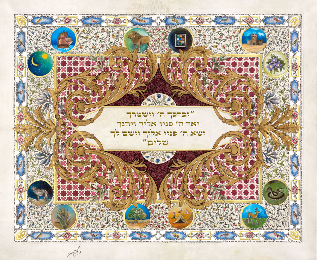 Tribes of Israel - Yibrach + Song of Songs