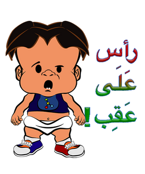PBCZ1196_He has become the opposite!_boy_2_Arabic