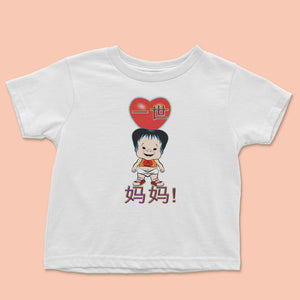 PBCZ1129_I Love Mommie_boy_4_Chinese