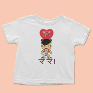 PBCZ1134_I Love Mommie_girl_9_Japanese