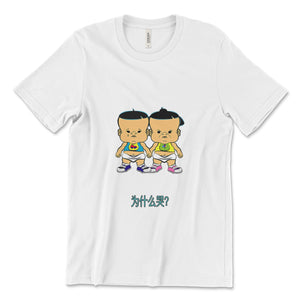 PBTZ0641_Why Cry?_twins_3_Chinese