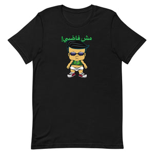 PBTZ1197_I don't have the time!_boy_1_Arabic