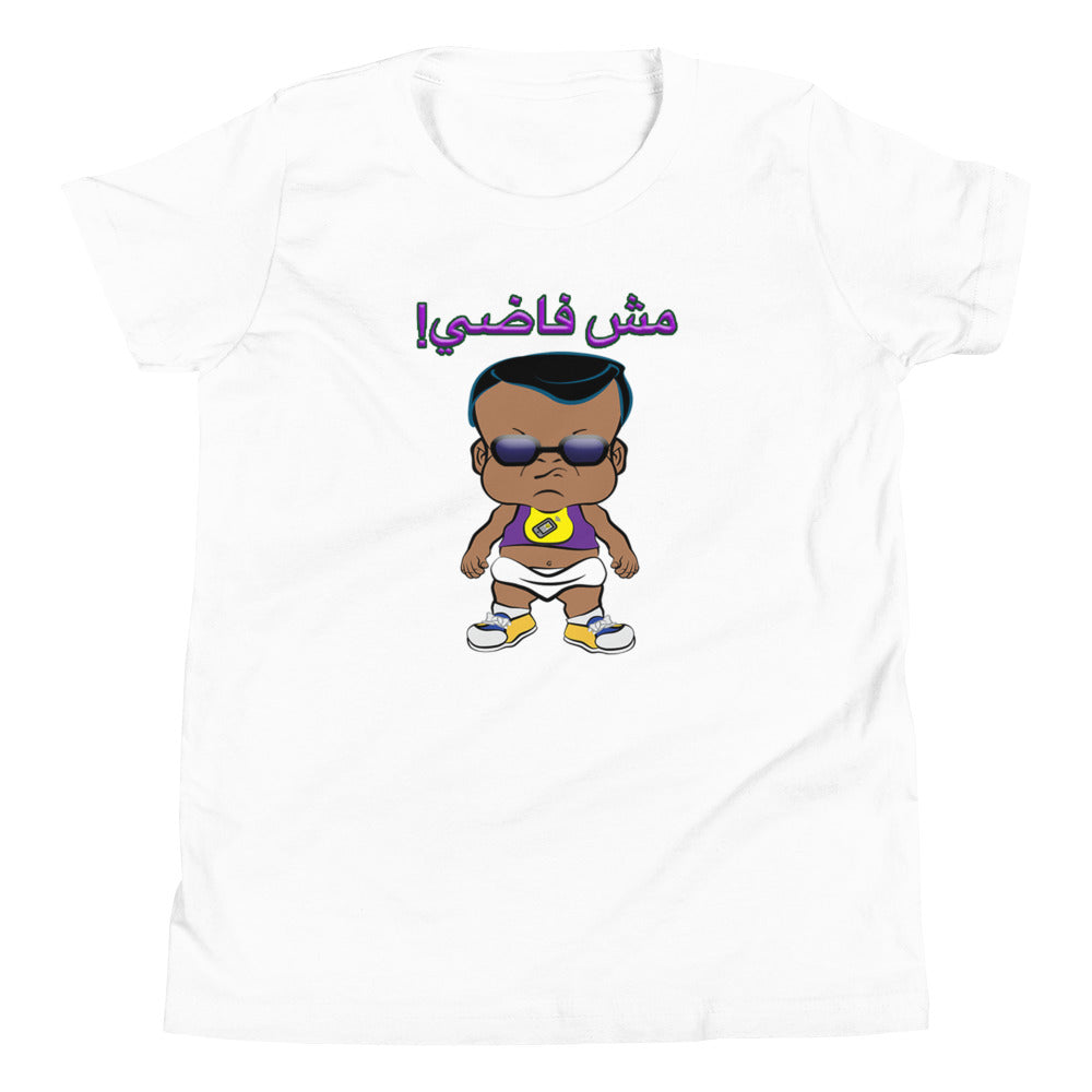PBYZ1198_I don't have the time!_boy_2_Arabic