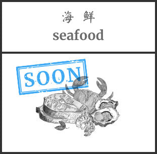 seafood coming soon