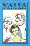 VATRA - Chytanka/Reader for Grades 5-6