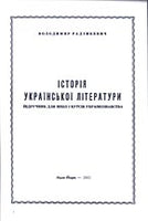 History of Ukrainian Literature