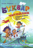 Bukvar Chytajlyk for 4-5 year old