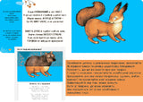 Board Book-Toy: Flipping Animal Halves