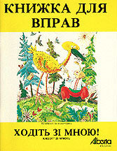 Khodit zi Mnojiu, workbook